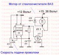 Схема регулятора оборотов двигателя сварочного полуавтомата