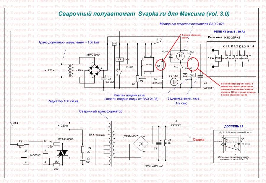 Электросхема сварочного полуавтомата своими руками 87